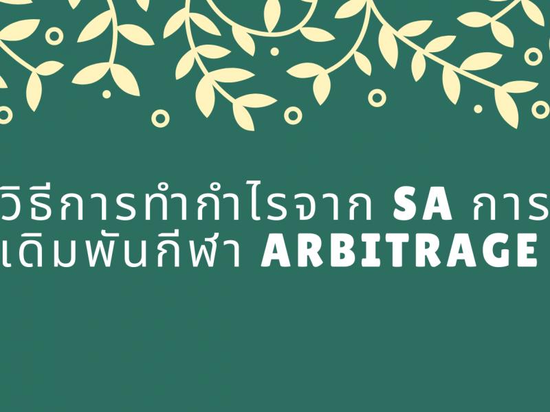 วิธีการทำกำไรจาก SA การเดิมพันกีฬา Arbitrage
