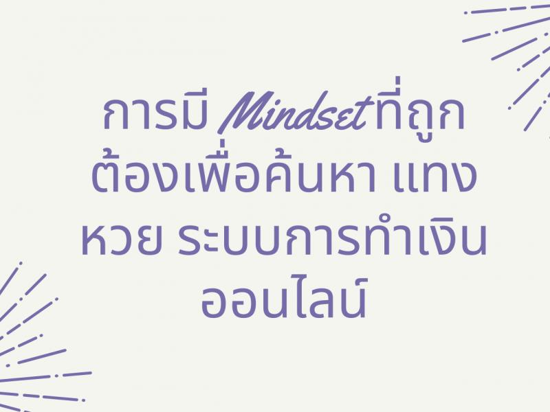 การมี Mindset ที่ถูกต้องเพื่อค้นหา แทงหวย ระบบการทำเงินออนไลน์